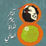 """On International Women's Day, Let Our Motto Be: """"Together to Provide Protection and Justice for Palestinian Women"""""""