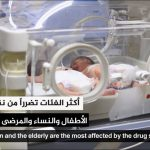Medicine Shortage Crisis in the Gaza