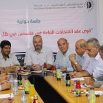 "PCHR Holds a Panel Discussion on: ""Prospects for General Elections under Occupation and Division"""