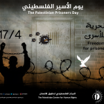 Palestinian Prisoners' Day: PCHR Fears Coronavirus Spread in Israeli Prisons and Detention Centers